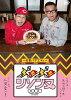 ぶちぶちシソンヌDVD〜名言バラエティー〜≪特典付き≫【予約】