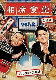 相席食堂 Vol.2 〜ディレクターズカット〜通常版