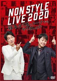 NON STYLE LIVE 2020 新ネタ5本とトークでもやりましょか【予約】