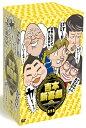 吉本新喜劇DVD -い゛い゛〜!カーッ!おもしろくてすいません!いーいーよぉ〜!アメちゃんあげるわよ!以上、あらっした!-[DVD-BOX](5枚+特典DVD1...