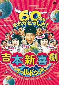 吉本新喜劇ワールドツアー 〜60周年それがどうした!〜 DVD-BOX(3ディスク+特典ディスク)