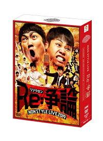 NON STYLE LIVE Re:争論〜リソウロン〜 結成20周年PREMIUM BOX