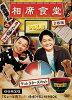 相席食堂vol.3〜ディレクターズカット〜初回限定版≪先着特典付≫【予約】