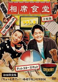 相席食堂 vol.3 〜ディレクターズカット〜初回限定版≪先着特典付≫【予約】