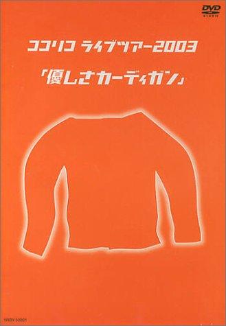 ココリコ ライブツアー2003/優しさカーディガン
