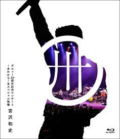 宮沢和史 デビュー30周年記念コンサート 〜あれから〜&スペシャル映像<初回生産限定盤>[Blu-ray]≪特典付き≫【予約】