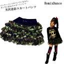 REMIXDANCE スカート チアガール チアダンス キッズダンス キッズ・ジュニア・ファッション
