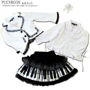 卒業式 スーツ 女の子 PUCHIGOS ゴスロリ ブラウス ジャケット ブローチ 白地黒 ピアノ 水玉 スカート 4点セット 卒業式/スーツ/女の子 女の子/スーツ 卒業式/女の子 フォーマル/卒業式 衣装/ピ