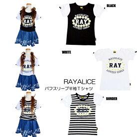 RAYALICEパフスリーブ半袖Tシャツ120cm130cm140cm150cm【レイアリス・RAYALICE】