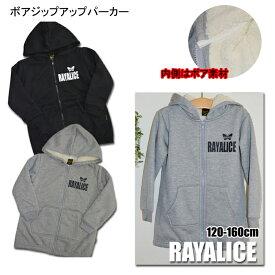 RAYALICEボアジップアップパーカー 120cm 130cm【レイアリス・RAYALICE】