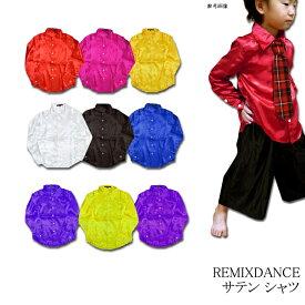 サテン シャツ こんなの探してた!REMIXDANCE サテン カラー ブラウス キッズ ジュニア ダンス 衣装 卒業式 入学式 フォーマル