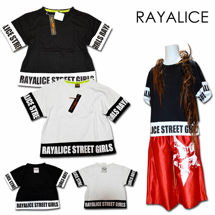 RAYALICE袖・すそ切替ワイド半袖Tシャツ130cm140cm150cm160cm【レイアリス・RAYALICE】
