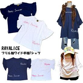 RAYALICEフリル袖ワイド半袖Tシャツ140cm150cm160cm【レイアリス・RAYALICE】