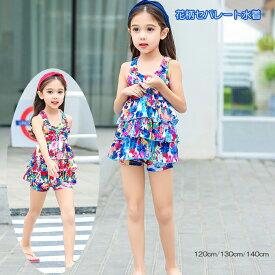 【海外子供服】花柄セパレート水着120cm130cm140cm【子供服 キッズ ジュニア】