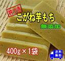 のし餅(こがねいも餅) 約400g×1袋熟成干し芋使用。さつま芋本来の味を生かしました。【送料無料】メール便でお届け