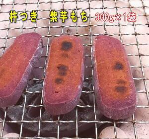 杵つきのし餅(紫芋もち・かんころ餅) 約300g×1袋熟成紫芋使用。紫いも本来の味を生かしました。【送料無料】メール便でお届け1cm位の厚さに切って焼くと香ばしい!限定50袋!