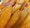 紅はるか干し芋 180g×3袋当店にしかない厚切りタイプ。ビタミンC・ポリフェノール・食物繊維などが豊富美容と健康に…