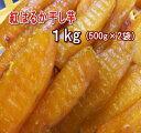 \★緊急大放出★/ 不揃いサイズですが超お買い得!!紅はるか干し芋 1kg(500g×2袋)当店にしかない厚切りタイプ。ビタミンC・ポリフェ…