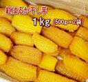 \★緊急大放出★/ 不揃いサイズですが超お買い得!!紅はるか干し芋 1kg(500g×2袋)当店にしかない厚切りタイプ。熟成紅はるかしっとり…