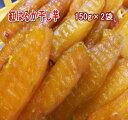 9/23までSALE!『紅はるか干し芋 150g×2袋』厚切りタイプでしっとりもっちり【送料無料】メール便でお届け。
