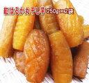 紅はるか丸干し芋 250g×2袋しっとりもっちり!まるで和スイーツ! ビタミンC・食物繊維・ポリフェノールが豊富で体に優しい自然食品。…