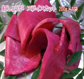 国内産無添加 紅生姜スライスタイプ200g×1袋和歌山産新生姜を使用送料無料 1回のメール便で3袋まで同梱可能