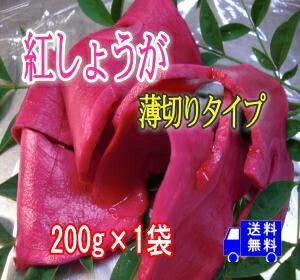 国内産無添加 紅生姜スライスタイプ200g×1袋和歌山産新生姜を使用【送料無料】1回のメール便で4袋まで同梱可能