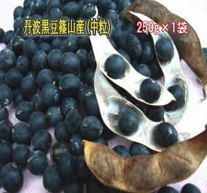 丹波産黒豆中粒 250g送料無料 メール便でお届け。