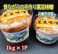 丹波篠山産、黒豆味噌