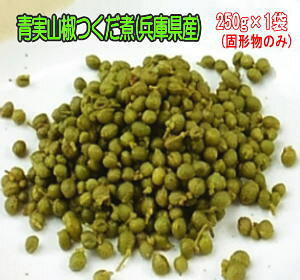 青実山椒の佃煮250g×1袋【送料無料】メール便でお送りします【同梱可】。