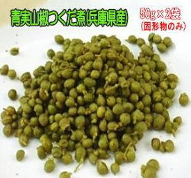 青実山椒の佃煮50g×2袋送料無料 メール便でお送りします同梱可。