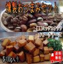【1000円ポッキリ】燻製おつまみセット 各100g×1袋 美容・健康食品として注目されているスモークナッツと味わい深いコクのスモークチーズのセットです。【送料...