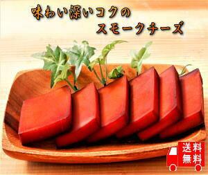 6月中ぶっ通しSALE!スモークチーズ 6枚(約150g入り)桜チップでじっくり丁寧に燻製しました!パーティー・ギフトにも◎ 送料無料 メール便でお届け