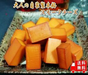 大人の本格自家製スモークチーズ ひとくちサイズ 150g入り桜チップでじっくり丁寧に燻製しました!パーティー・ギフトにも◎ 送料無料 メール便でお届け
