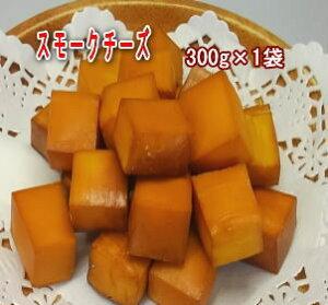 スモークチーズ 300g×1袋  お得な大袋です!桜チップでじっくり丁寧に燻製しました!パーティー・ギフトにも◎送料無料 メール便でお届け