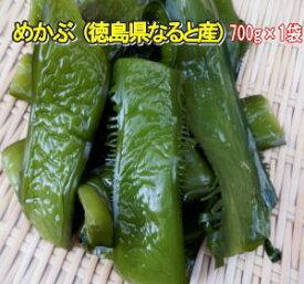 『塩蔵茎わかめめかぶ 700g×1袋』徳島県なると産 コリコリの食感が人気!!大袋でお買い得【送料無料】メール便でお送りします。