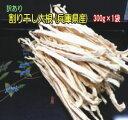 兵庫県産割り干し大根 300g×1袋お得用大袋です。長さが不揃いで長短ミックスです。送料無料 メール便でお届け 冷凍で長期保存可。
