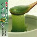 【ご自宅用包装】甘みあっさり葛湯42個3種類から選べる吉野本葛使用の本格くず湯体の芯から温まる♪とろーりくずゆ