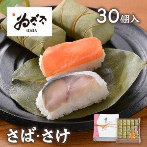 ゐざさの柿の葉寿司2種30個入(さば・さけ)ギフト向け木箱入【奈良 寿司 鯖 鮭 お祝い 御祝い 贈り物 ギフト プレゼント お取り寄せグルメ 父の日 お取り寄せ 手土産 お持たせ】【いざさ