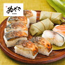 焼さば鮨詰合せ(柿の葉寿司、焼さば鮨)ギフト向け木箱入【奈良 寿司 鯖 焼さば 棒鮨 お祝い 御祝い 贈り物 ギフト …
