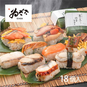 ゐざさの蒸し寿司 笹の薫り(大)【冷凍】(焼き鮭ちらし、山菜と鶏ちらし、あなごちらし、ほたて、たい、焼さば、さけ、あなご、うなぎ:9種×2個)18個入【奈良 寿司 お祝い 御祝い 贈