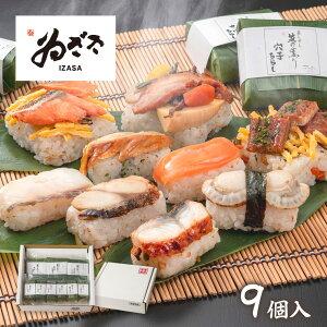 ゐざさの蒸し寿司 笹の薫り(小)【冷凍】(焼き鮭ちらし、山菜と鶏ちらし、あなごちらし、ほたて、たい、焼さば、さけ、あなご、うなぎ)9個入 【奈良 寿司 お祝い 御祝い 贈り物 ギフ