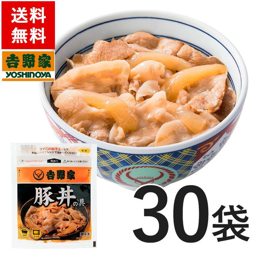 吉野家 新・減塩豚丼の具30袋セットト【20%ポイントバック 5/12 10:00〜5/26 09:59】