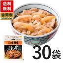吉野家 新・減塩豚丼の具30袋セット【20%ポイントバック 4/10 10:00〜4/24 09:59】