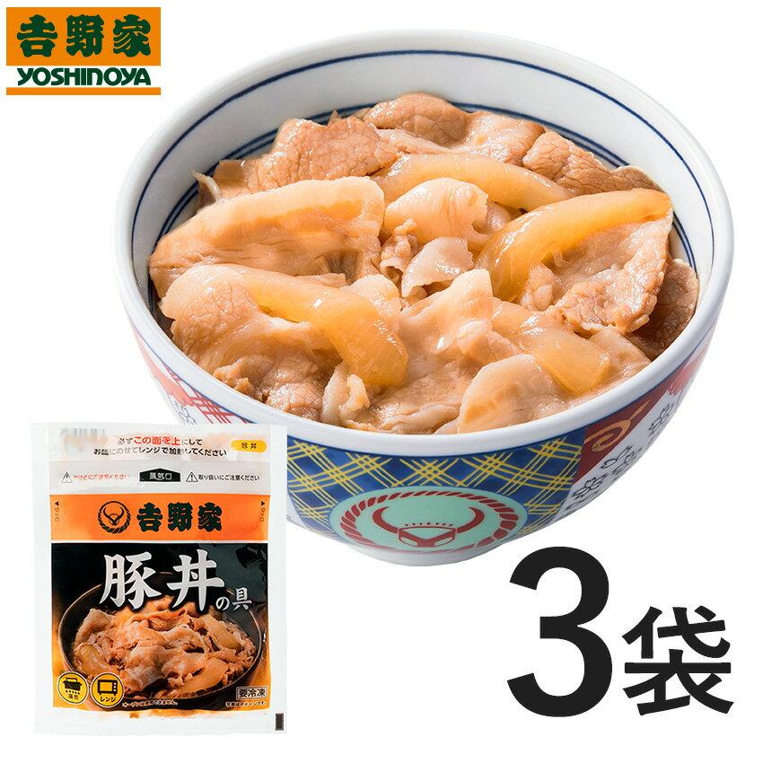 吉野家 新・減塩豚丼の具3袋セット【こちらの商品はお一人様1個限定となります】
