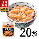 吉野家 新・減塩豚丼の具20袋セット