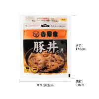 吉野家新・減塩豚丼の具20袋セット
