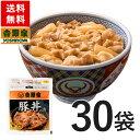 吉野家 新・減塩豚丼の具30袋セット