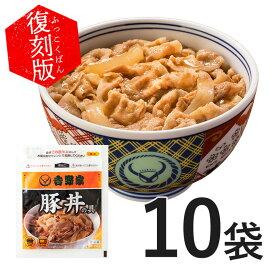 吉野家 復刻版・豚丼の具10袋セット