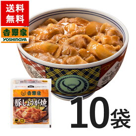 【送料無料】吉野家 冷凍豚しょうが焼120g×10袋セット